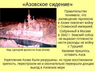 «Азовское сидение» Правительство понимало, что размещение гарнизона в Азове повл