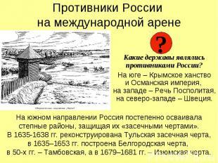 Противники России на международной арене Какие державы являлись противниками Рос