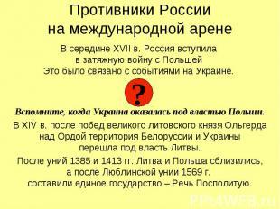 Противники России на международной арене В середине XVII в. Россия вступила в за