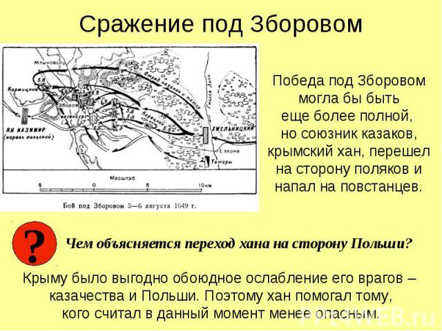 Сражение под Зборовом Победа под Зборовом могла бы быть еще более полной, но союзник казаков, крымский хан, перешел на сторону поляков и напал на повстанцев.