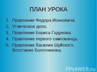 ПЛАН УРОКА Правление Федора Ионновича. Углическое дело. Правление Бориса Годунов