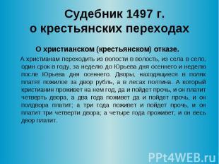 Судебник 1497 г. о крестьянских переходах  О христианск