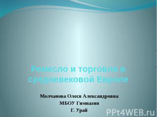 Ремесло и торговля в средневековой Европе Молчанова Олеся Александровна МБОУ Гим