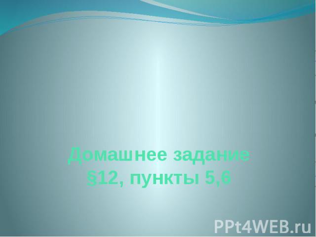 Домашнее задание §12, пункты 5,6