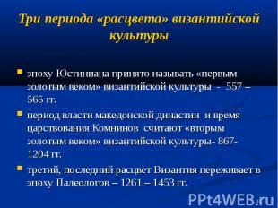 Три периода «расцвета» византийской культуры эпоху Юстиниана принято называть «п