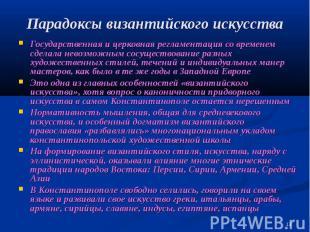Парадоксы византийского искусства Государственная и церковная регламентация со в