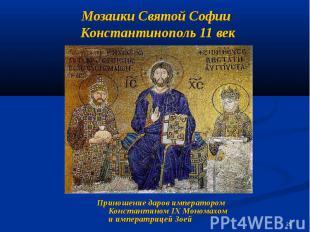 Мозаики Святой Софии Константинополь 11 век Приношение даров императором Констан
