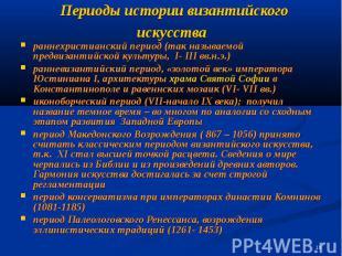 Периоды истории византийского искусства раннехристианский период (так называемой