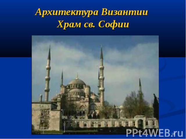 Архитектура Византии Храм св. Софии