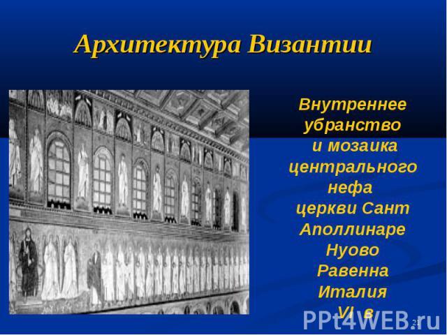Архитектура Византии