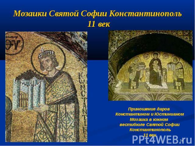 Мозаики Святой Софии Константинополь 11 век