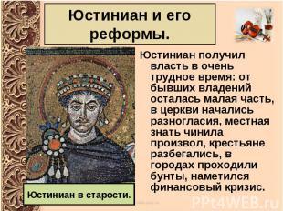 Юстиниан получил власть в очень трудное время: от бывших владений осталась малая