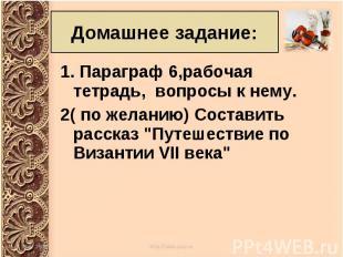 1. Параграф 6,рабочая тетрадь, вопросы к нему. 1. Параграф 6,рабочая тетрадь, во
