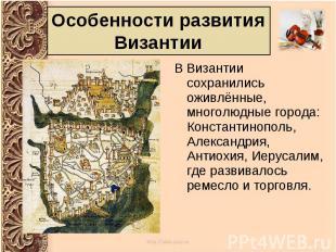 В Византии сохранились оживлённые, многолюдные города: Константинополь, Александ