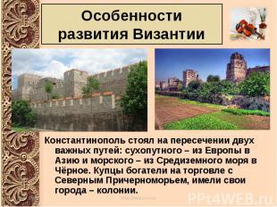 Константинополь стоял на пересечении двух важных путей: сухопутного – из Европы