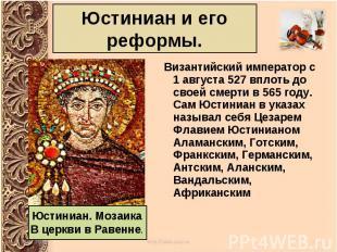 Византийский императорс 1 августа527вплоть до своей смер