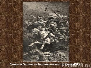 Гунны в битве на Каталаунских полях в 451 г. Гунны в битве на Каталаунских полях