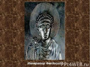 Император Феодосий I Император Феодосий I