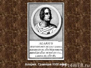 Аларих. Гравюра XVIII века Аларих. Гравюра XVIII века
