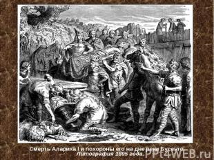 Смерть Алариха I и похороны его на дне реки Бусенто. Литография 1895 года. Смерт