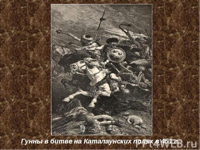 Гунны в битве на Каталаунских полях в 451 г. Гунны в битве на Каталаунских полях в 451 г.