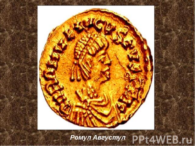 Ромул Августул Ромул Августул