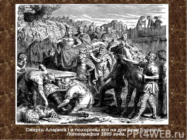 Смерть Алариха I и похороны его на дне реки Бусенто. Литография 1895 года. Смерть Алариха I и похороны его на дне реки Бусенто. Литография 1895 года.