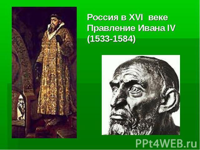 Россия в XVI веке Правление Ивана IV (1533-1584)