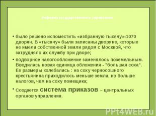 Реформа государственного управления: было решено испоместить «избранную тысячу»-
