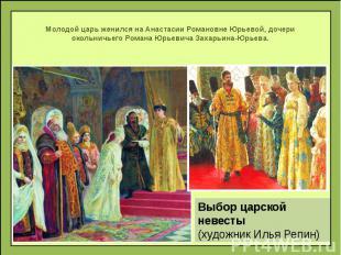 Молодой царь женился на Анастасии Романовне Юрьевой, дочери окольничьего Романа