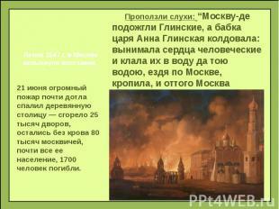 """Летом 1547 г. в Москве вспыхнуло восстание. Проползли слухи: """"Москву-де подожгли"""