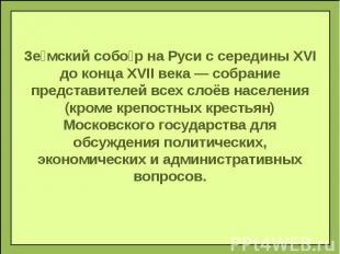 Зе мский собо р на Руси с середины XVI до конца XVII века — собрание представите