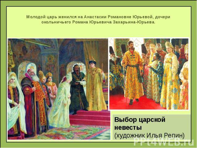 Молодой царь женился на Анастасии Романовне Юрьевой, дочери окольничьего Романа Юрьевича Захарьина-Юрьева.