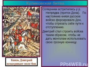 Куликовская битва Соперники встретились у р. Непрядва (приток Дона). По настояни