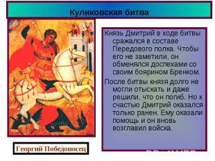 Куликовская битва Князь Дмитрий в ходе битвы сражался в составе Передового полка