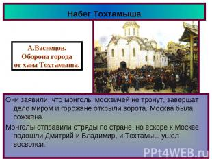 Набег Тохтамыша После поражения,Мамай по возвращении в Ор-ду был убит и ханом ст
