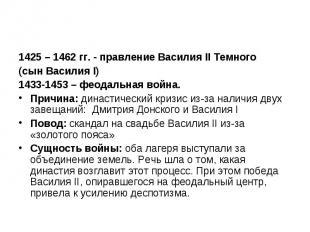 1425 – 1462 гг. - правление Василия II Темного (сын Василия I) 1433-1453 – феода