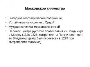 Московское княжество Выгодное географическое положение Устойчивые отношения с Ор