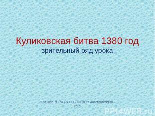Куликовская битва 1380 год зрительный ряд урока Куликов Р.В. МБОУ СОШ № 28 ст. А