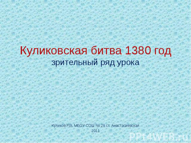 Куликовская битва 1380 год зрительный ряд урока Куликов Р.В. МБОУ СОШ № 28 ст. Анастасиевская 2011