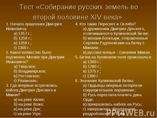 Тест «Собирание русских земель во второй половине XIV века»