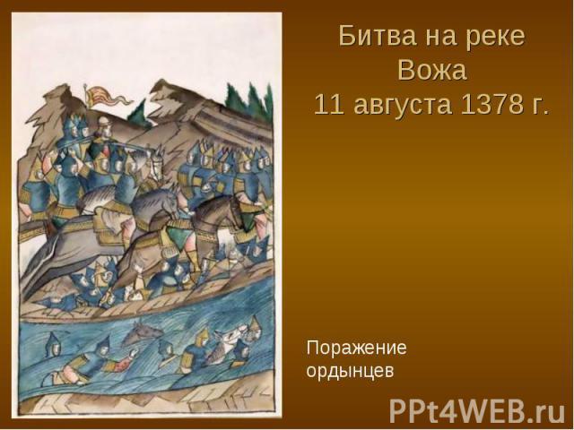 Битва на реке Вожа 11 августа 1378 г.