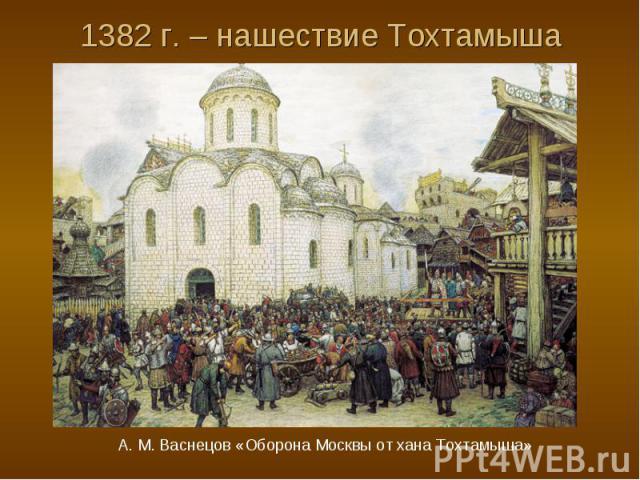 1382 г. – нашествие Тохтамыша