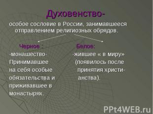 особое сословие в России, занимавшееся отправлением религиозных обрядов. особое
