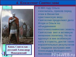 В 969 году Ольга скончалась, приняв перед этим в Византии христианскую веру. Свя