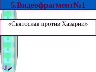 «Святослав против Хазарии» «Святослав против Хазарии»