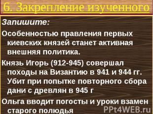Запишите: Запишите: Особенностью правления первых киевских князей станет активна