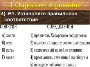4). В1. Установите правильное соответствие 4). В1. Установите правильное соответ