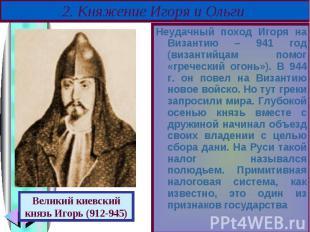 Неудачный поход Игоря на Византию – 941 год (византийцам помог «греческий огонь»