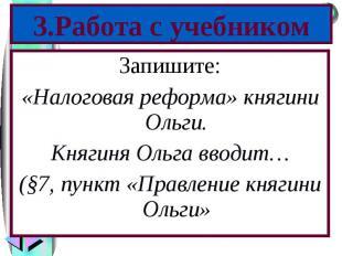 Запишите: Запишите: «Налоговая реформа» княгини Ольги. Княгиня Ольга вводит… (§7
